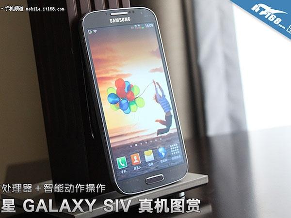 Este sería el nuevo Samsung Galaxy S IV